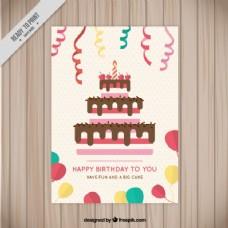 带飘带和气球的生日蛋糕卡