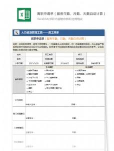 离职申请单(服务年数、月数、天数自动计算)