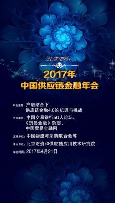 2017金融年会