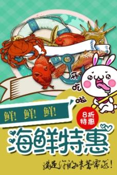 海鲜美食特惠海报
