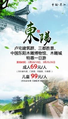 东阳特惠旅游海报PSD文件