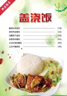 回锅肉盖浇饭 宣传单海报菜单