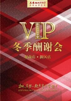 VIP 酬谢会 红色 金色