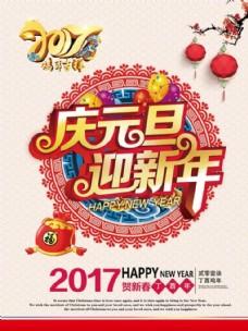 2017年  元旦 新年