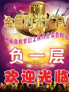 金色时光KTV