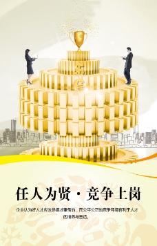 企业创意海报