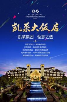 星级酒店海报