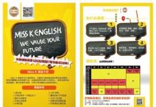 英语辅导班招生宣传单
