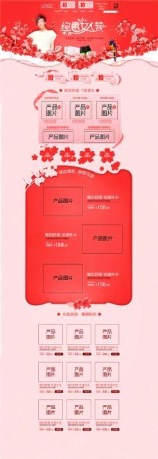 淘宝38女王节海报