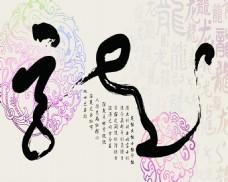 文字装饰背景墙