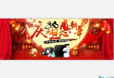 元旦 国庆 新年 春节首页海报