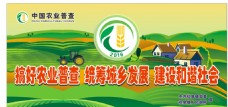农业普查宣传