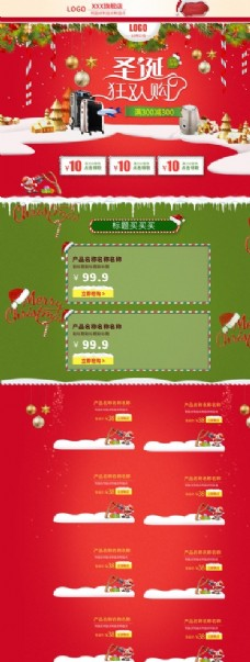 圣诞节淘宝天猫首页装修效果图
