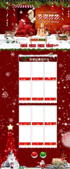 圣诞节首页模板
