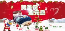 双旦海报 圣诞海报 元旦圣诞节