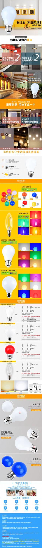 LED灯泡节能灯天猫淘宝详情页模板彩灯