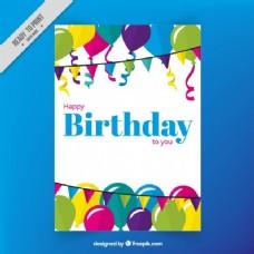 彩色birthdaycard设计