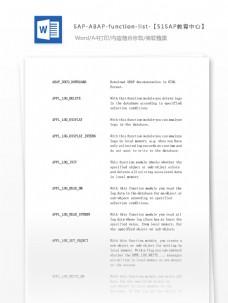 SAP-ABAP-function-list-【51SAP教育中心】