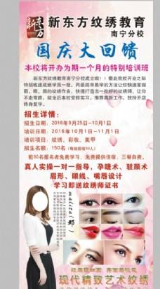 新东方化妆学校