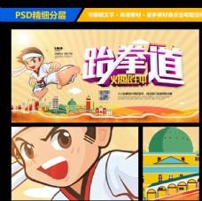 卡通儿童跆拳道招生比赛海报