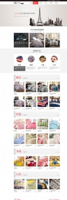 家纺网站服饰网站首页效果图设计