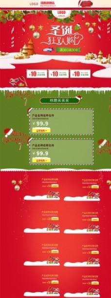 淘宝圣诞装修页面