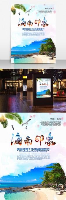 海南岛旅游海报