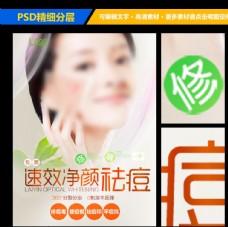 美白祛痘整形美容海报广告