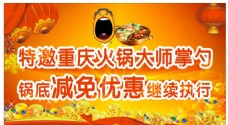 火鍋店海報