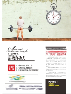 医疗杂志海报