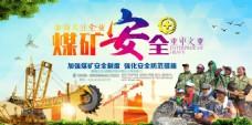 煤矿安全公益海报