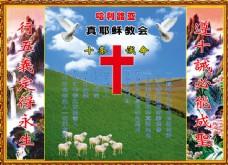 清真基督中堂画图案图片