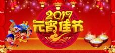2017年元宵节