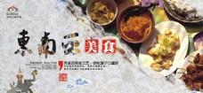 美食东南亚宣传促销海报