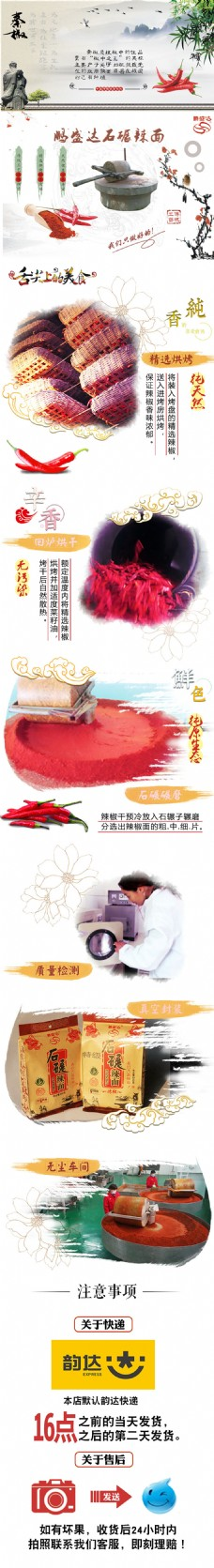 鹏盛达石碾辣面详情页