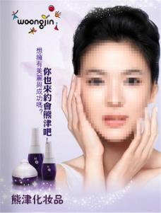熊津化妆品海报