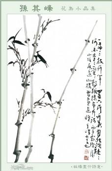 孙其峰竹报平安装饰画