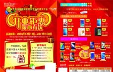 中国联通开业单页