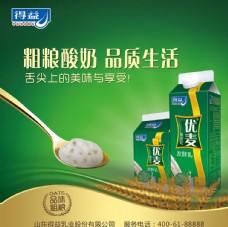得益粗粮酸奶广告