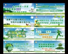學校環保標語
