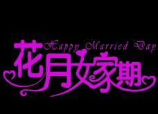 婚庆 花月嫁期