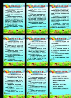 幼儿园制度牌