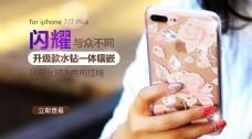 淘宝促销海报-数码手机壳主图水钻