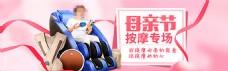 淘宝母亲节按摩椅海报