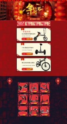 年货节 首页 促销模板 红色背景