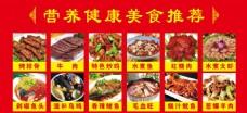 营养健康美食菜谱