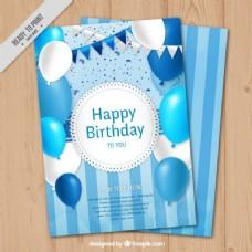 用气球和花环的蓝色生日卡