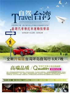 台湾自驾游海报