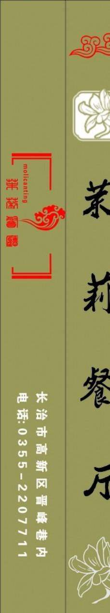 餐厅筷子套