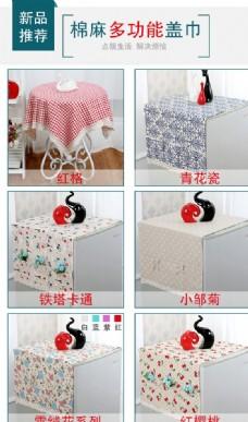 棉麻布艺多功能盖巾促销海报